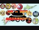 【MUGEN】正義vs侵略者!都道府県陣取りゲーム パート1