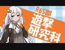 [R6S]遊撃研究科[voiceroid動画]