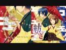 【KAITO/MEIKO】 紡ぎ 【クロスフェード】