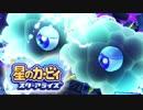 4人で星のカービィ スターアライズ全力実況!#11 thumbnail