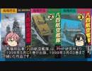 第7位:貴方の知らない架空戦記小説16「八四航空艦隊」 thumbnail