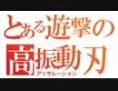 【ボーダーブレイク】LZ-アキュレイトはとても素直な子 75振り目【EX4】