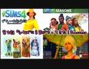 [The Sims4]ダニーの新生活~エイリアンに恋するおっさんの物語~#7