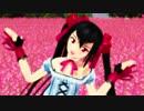 【MMD】アリスで『今好きになる。』