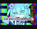 ニコカラ/ハローディストピア/on vocal/まふまふver