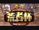 【実況】公式週末荒くれし者杯 2018/06/23 【DQR】