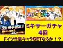 キャプテン翼#31 ミキサーガチャドイツ代表編 4回 ドイツ代表選手GETなるか!? Captain Tsubasa: Dream Team mixer summons