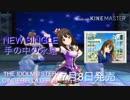 【デレステ】渋谷 凛 NEW SINGLE(曲:手の中の永遠) 発売CM風MAD