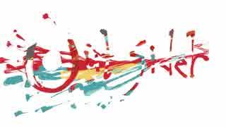 アウトサイダー -acoustic .ver-  【少年T】