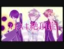 第49位:【にじさんじMMD】スキスキ絶頂症 thumbnail