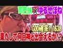 【#121】司芭扶が二日連続ゆるせぽねを打った結果【SEVEN'S TV】