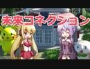 【ピヨ式】マキマキが歌う未来コネクション【歌うボイスロイド】