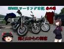 【東北きりたん車載】SR400ツーリング日記 番外編