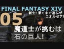 【FF14実況】新生!果てまで遊ぶぜ エオルゼア!Part5