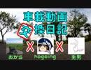車載動画交換日記 hogeiing x おから x 兎男