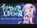 第27位:【VOICEROID雑談】ゆかりと茜がUFOの日に食べる【イリヤの空、UFOの夏】 thumbnail