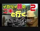 【海外の反応:日本語字幕】イカツイ顔のニキと行くシュタゲ・ゼロ 第2話