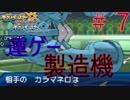 【ポケモンUSM】ゴルーグと制すシングルレート#7【実況動画】