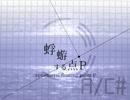 【UTAUオリジナル】蜉蝣する点P【雨鳥ユウイ】