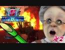 卍2【地球防衛軍5】ヘルパーを倒せ!!