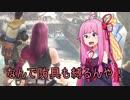 第1位:【MHW】剣士茜の物資にやさしい武者修行 1日目【VOICEROID実況】 thumbnail