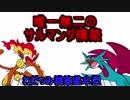 【実況】わだつみ構築Part1【ポケモンUSM】【サルマンダ】【基本型】