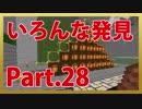 【工業MOD】機械よりも小うるさい生主のMinecraft【Part.28】