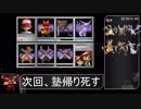 ポケモンスタジアム金銀表チャレンジカップRTA_3:29:08.03_part10/13