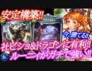 【シャドウバース】社ビショップやドラゴン退治!!ギガキマルーニィが強い!!【shadowverse】
