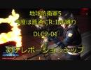 【地球防衛軍5】今度は普通にR:INF縛りDLC2-01 対テレポーションシップ