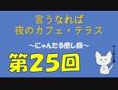 【ラジオ企画】言うなれば夜のカフェテラス第25回~グッドキャット回~