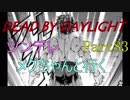 【Dead By Daylight】ツンデレメグちゃんと行くPart83【ゆっくり実況】