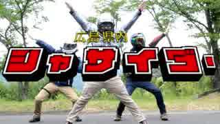 【ゆっくり車載】広島県内 シャサイダー【車載X(クロス)】