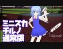 第24位:【MMD】ミニスカチルノは有りなのか thumbnail