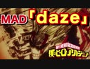 【MAD】僕のヒーローアカデミア×daze