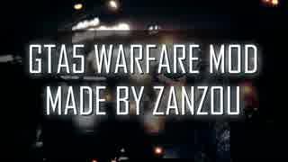【GTA5】Warfare MOD