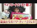 勇者の暇潰し☆ベイブレードバースト超Z~最強の弓矢!?アーチャーヘラクレス!!~