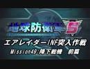 【地球防衛軍5】エアレイダーINF突入作戦 Part47【字幕】