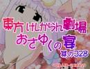 第47位:東方けしからん劇場おさゆくの宴 328 thumbnail