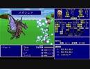 第52位:FF5 魔法のみ全裸一人旅AS1 Part51 バハムート thumbnail