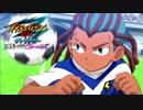 【実況】超銀河サッカーやろうぜ!!!《イナズマイレブンGOギャラクシー》part6