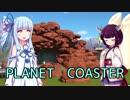【Planet Coaster】きりたんの気ままに遊園地コンサルタント Part3【VOICEROID実況】