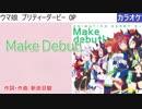【ニコカラ】Make Debut! / スピカ (full/off)