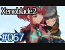 #067【ゼノブレイド2】ちょっと君と世界救ってくる【実況プレイ】