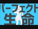 パーフェクト生命 / Shiro【歌ってみた】