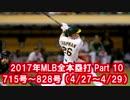 第95位:【MLB】2017年メジャー全6105本塁打 Part10 (715号~828号) thumbnail