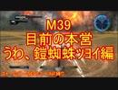 【地球防衛軍5】Rストームご~のINF縛りでご~ M39 うわ、ツヨイ編【実況】