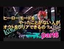 【スプラトゥーン2】ヒーローモードをやったことない人がオクトをクリアすることができるの?part6