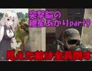 第14位:【PUBG】突撃脳の紲星あかりpart9【VOICEROID実況】 thumbnail