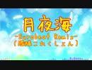 【艦これRemix】月夜海 -Eurobeat Remix-